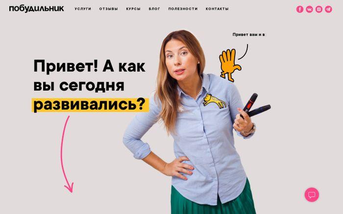 Screenshot of Главная страница