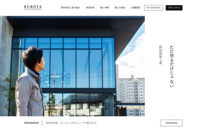 Screenshot of 窪田塗装工業|高砂市・加古川市に特化した地域密着型の塗装店