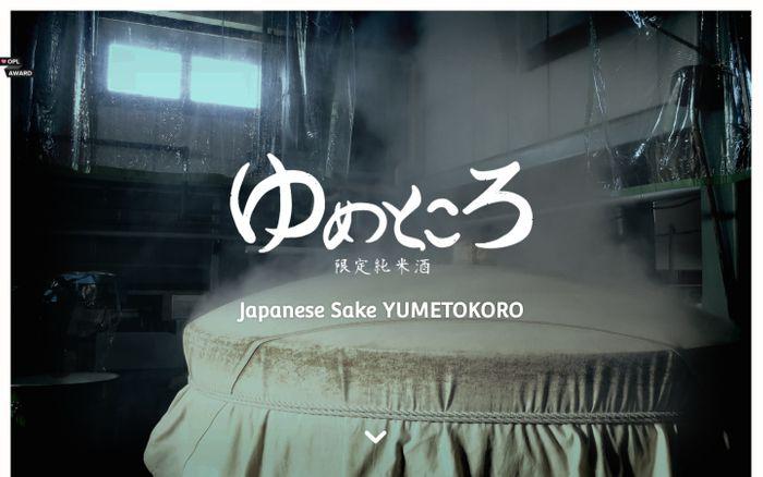 Screenshot of ゆめところ