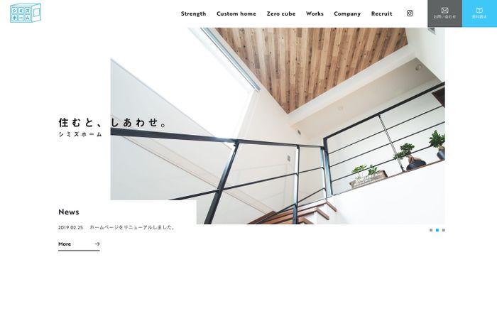 Screenshot of 神戸市西区|シミズホームと作る理想の暮らしづくり | シミズホーム | シミズホームは兵庫県神戸市の住宅会社です。注文住宅や商品住宅を取り扱っており、シンプルでこだわりのある暮らしをご提案します。まずはお気軽にご相談下さい。