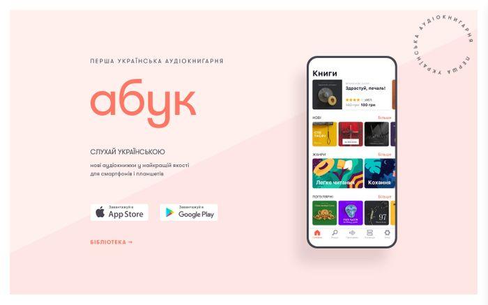 Screenshot of АБУК – перша українська аудіокнигарня