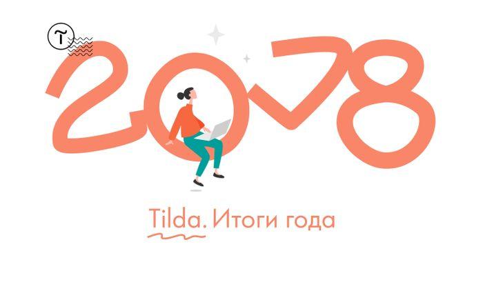 Screenshot of Tilda. Итоги 2018 года
