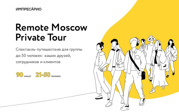 Screenshot of Remote Moscow Private Tour