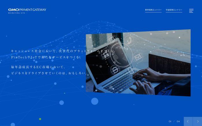 Screenshot of GMOペイメントゲートウェイ株式会社 |採用サイト