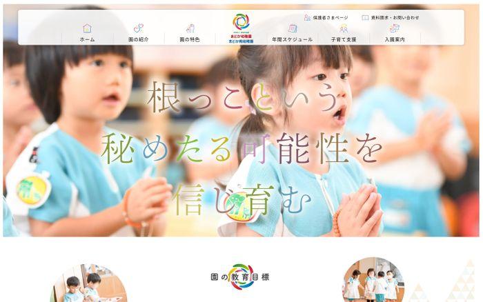 Screenshot of まどか幼稚園・まどか南幼稚園