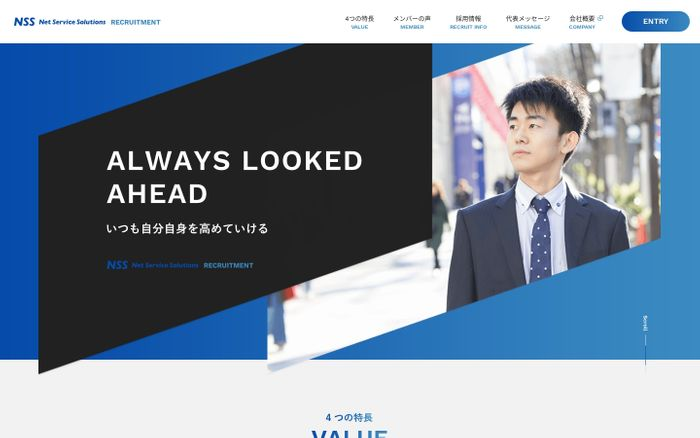 Screenshot of 採用情報|株式会社ネットサービス・ソリューションズ