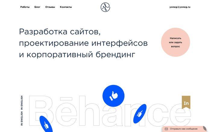 Screenshot of Разработка сайтов, интерфейсов и мини-брендинга