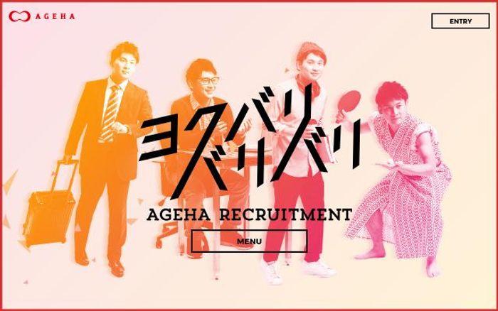 Screenshot of Ageha-recruit website