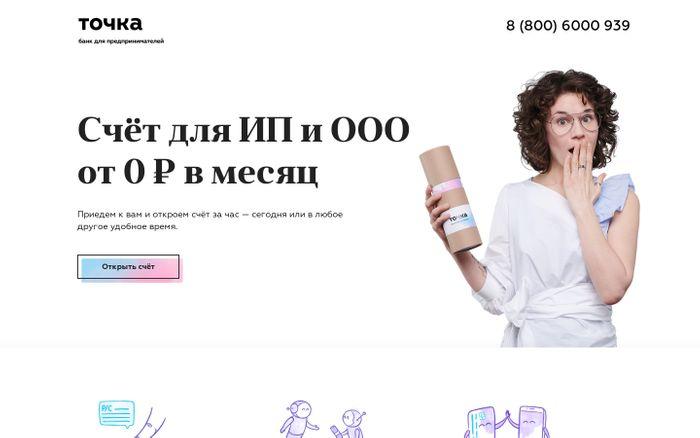 Screenshot of Счёт для ИП и ООО от 0 рублей в месяц