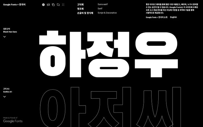Screenshot of Korean Google fonts website