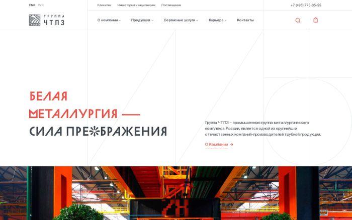 Screenshot of Официальный сайт Группы ЧТПЗ