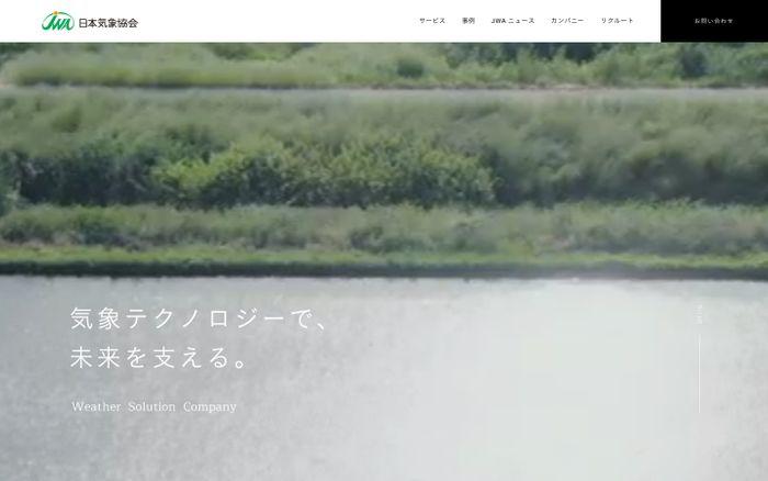 Screenshot of 日本気象協会 website