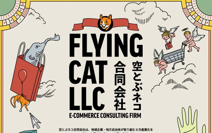 Screenshot of 空とぶネコ合同会社 E-COMMERCE CONSULTING FIRM | FLYINGCAT LLC