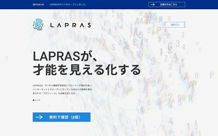 Screenshot of LAPRAS - AI技術で、ひとりひとりに合った新たな可能性を送り届けるサービス -