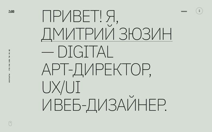 Screenshot of Портфолио digital арт-директора, ux/ui и веб-дизайнера Дмитрия Зюзина