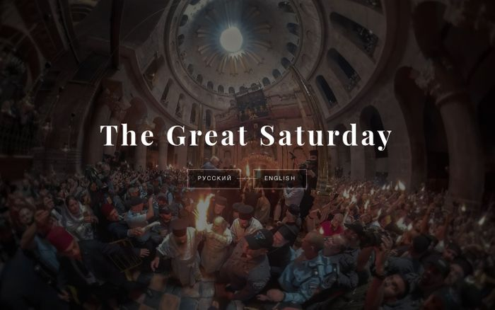 Screenshot of Великая суббота