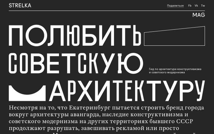 Screenshot of Полюбить советскую архитектуру — Полюбить советскую архитектуру