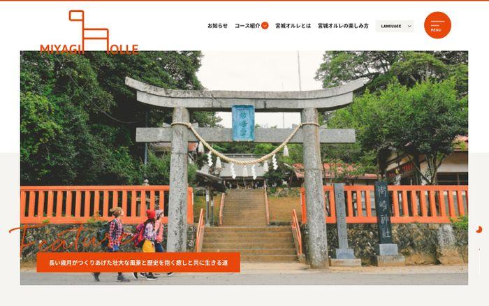 Screenshot of 宮城オルレ | 見て、歩いて、体験する。