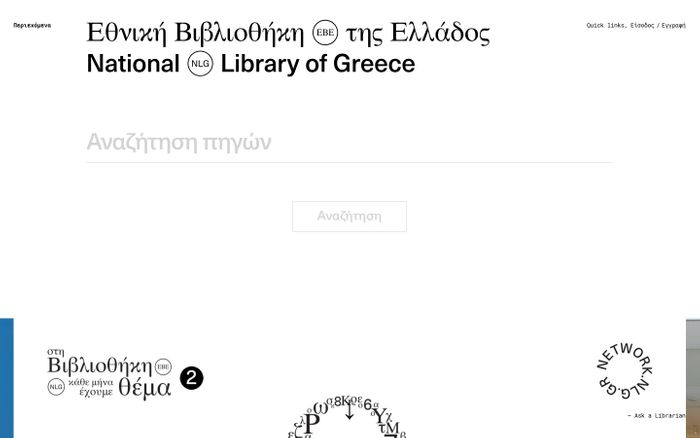 Screenshot of Εθνική Βιβλιοθήκη Ελλάδος | National Library of Greece