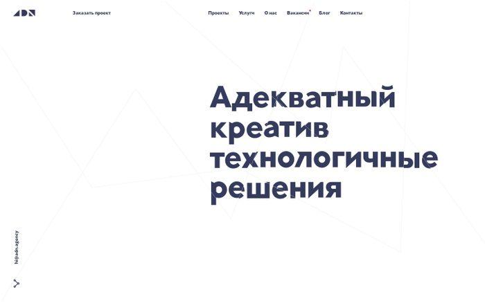 Screenshot of Диджитал-агентство ADN — разработка сайтов, создание дизайна сайта, интернет-маркетинг