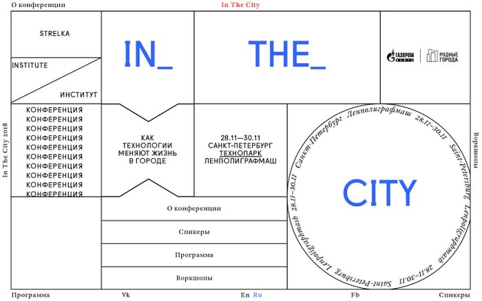 Screenshot of In The City