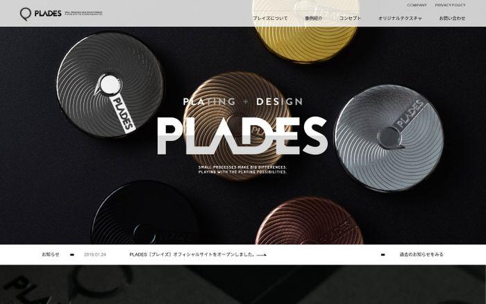 Screenshot of 超微細レーザー加工金型めっき技術|PLADES(プレイズ)