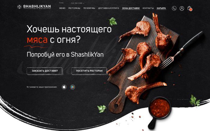 Screenshot of ShashlikYan настоящий шашлык в Киеве. Доставка шашлыка в Киеве
