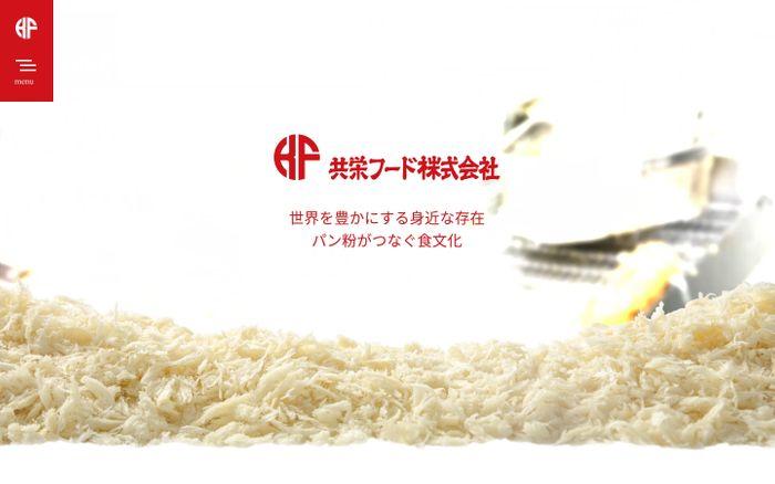 Screenshot of 共栄フードはパン粉の製造・販売・開発のトップブランド