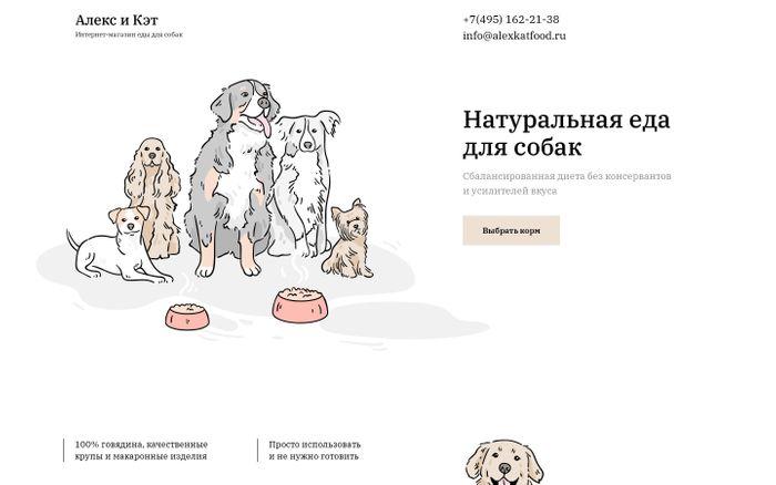 Screenshot of Натуральная еда для собак